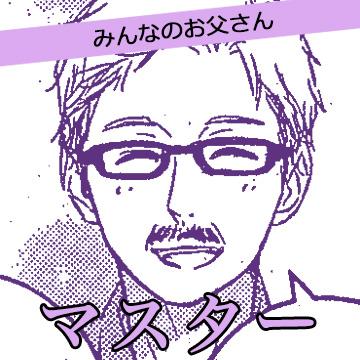 春待つ僕ら登場人物words cafeマスター.jpg